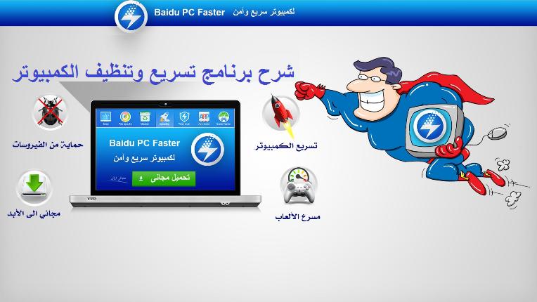 شرح برنامج Baidu PC Faster المجانا لتسريع وتنظيف الكمبيوتر