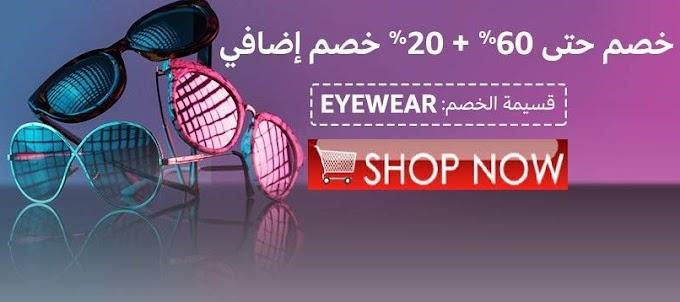 كوبون خصم بقيمه من 20 الى 60% على صفقات النظارات مع امازون الامارات