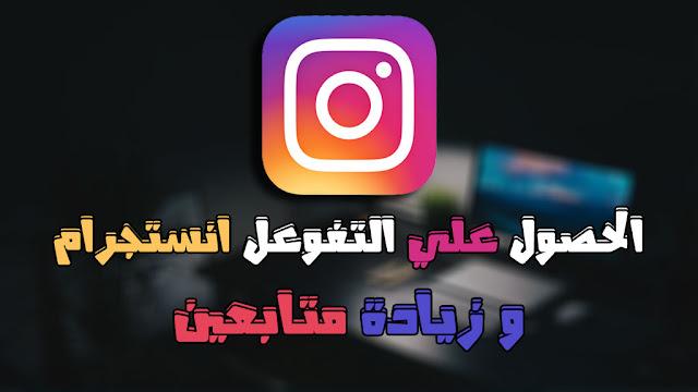الحصول علي التفوعل انستجرام Followers Instagram Auto Liker