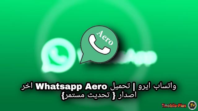واتساب ايرو | تحميل Whatsapp Aero اخر اصدار { تحديث مستمر}