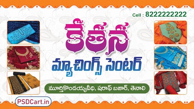Sarees Shop Matching Center SET-1 Telugu Visiting Card Designs PSD Download
