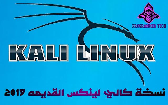 تحميل كالي لينكس نسخة قديمة Download Kali Linux old version 2019