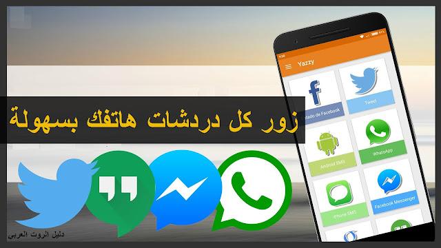 طريقة تزوير جميع محادثات الفيسبوك و الماسنجر والواتساب و تويتر وغيرها باستخدام تطبيق YAZZY للاندرويد