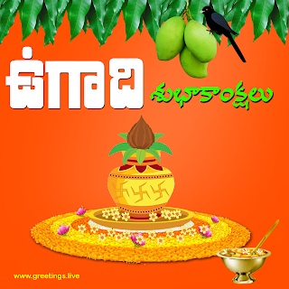 Best Telugu Ugadi festival HD  images Free Download greetings
