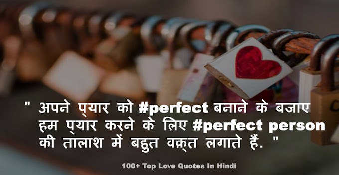 100+ Top Love Quotes in Hindi for Girlfriend And Boyfriend