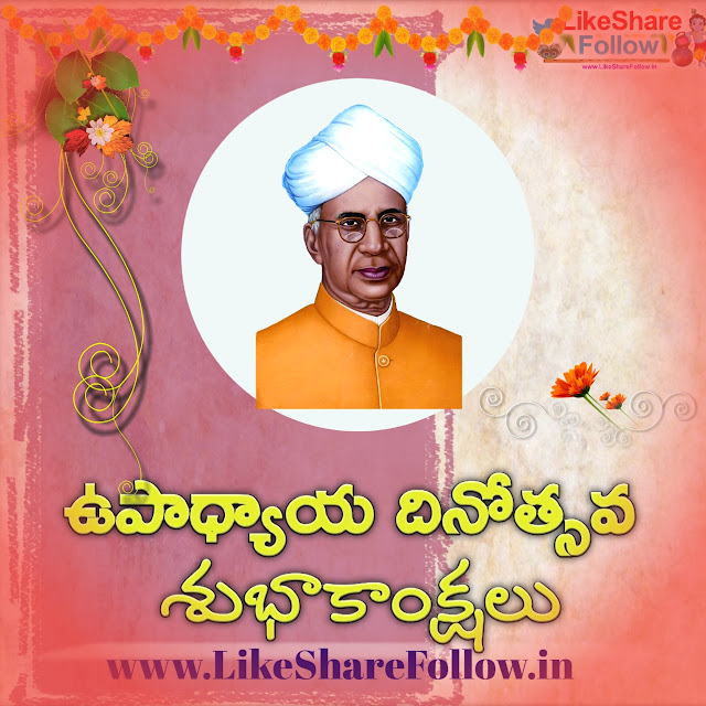 Happy teacher's day 2020  wishes greetings in Telugu images messages speech