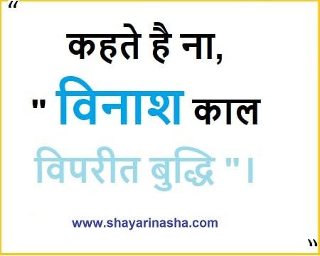Good Whatsapp Status Quotes in Hindi