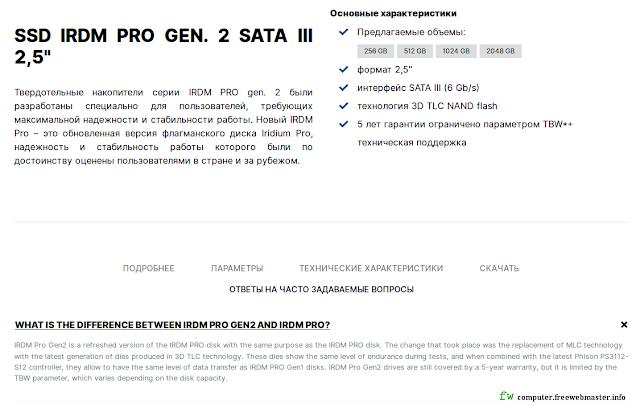 SSD GoodRam IRDM PRO gen. 2 IRP-SSDPR-S25C-256