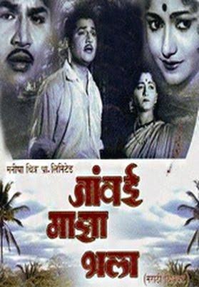 My Marathi Cinema मरठ चतरपट Jawai Mazha Bhala 1963