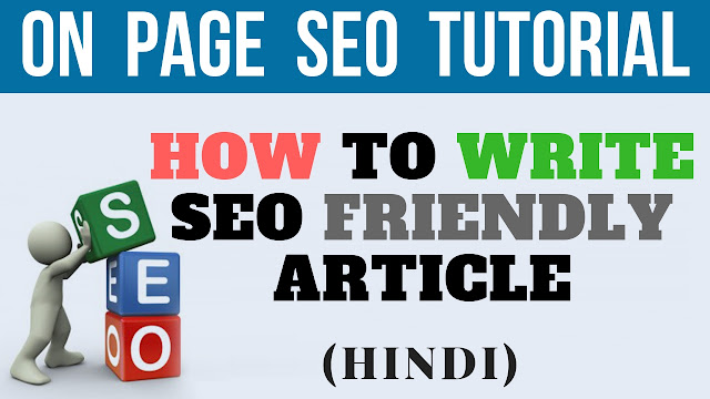 On page optimization SEO step by step tutorial in Hindi 2018🔥How to write SEO friendly article