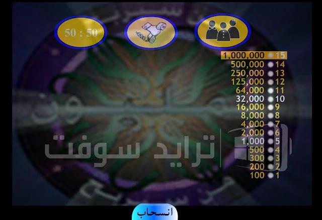 لعبة من سيربح المليون الموسوعة مجاناً برابط مباشر