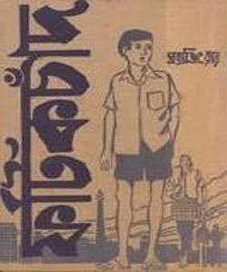 Fotikchand Bengali PDF By Satyajit Ray