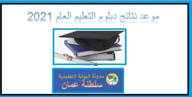 موعد نتائج دبلوم التعليم العام وما في مستواه 2021