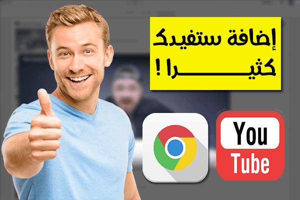 إضافة تعمل على جوجل كروم سوف تفيدك كثيرا لمشاهدة اليوتيوب بسرعة و عدم تشنج المتصفح !