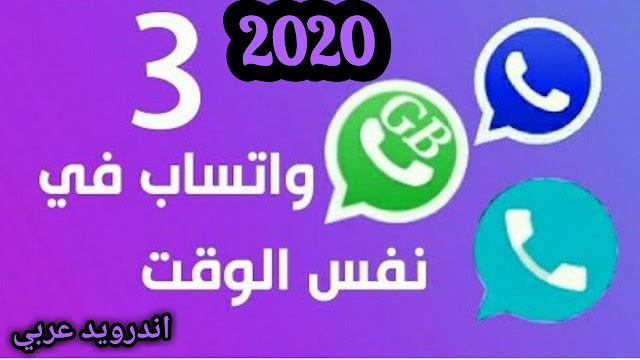 تحميل جي بي واتس اب gbwhatsapp احدث اصدار v9.70 جديد 2020