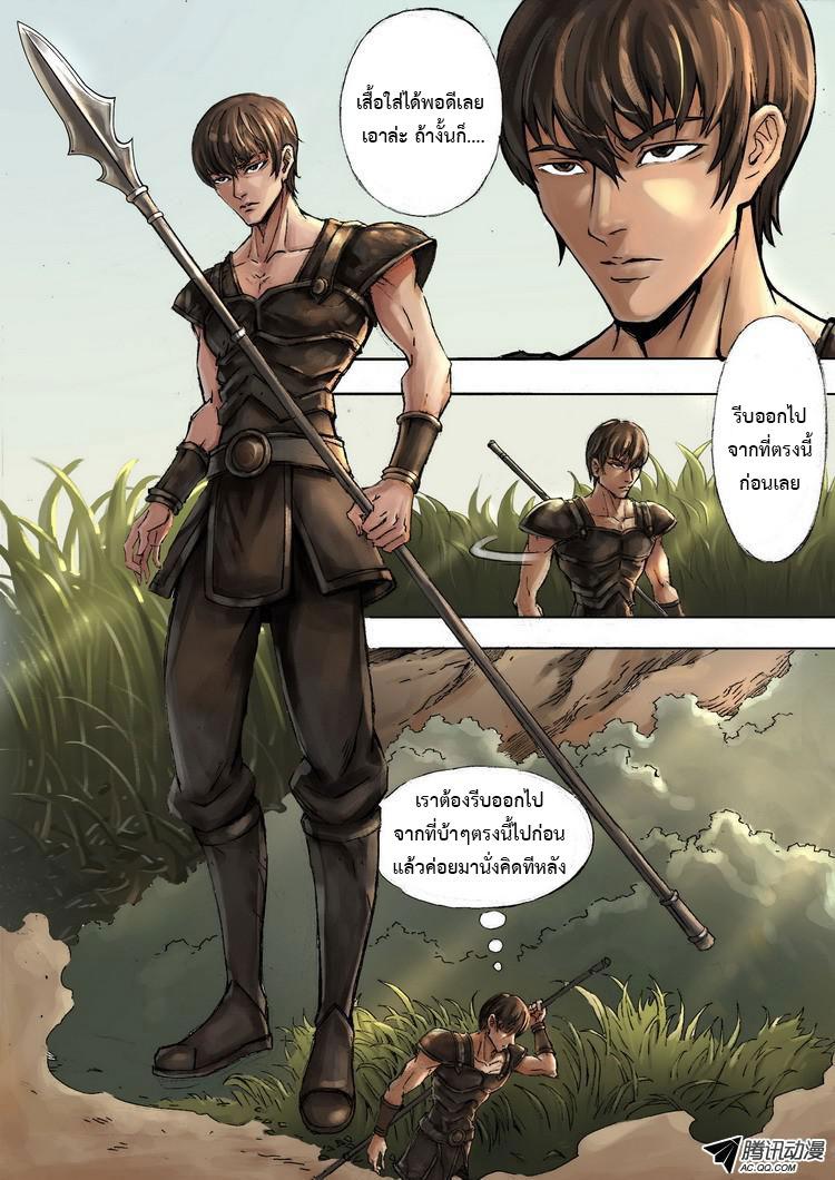 อ่านการ์ตูน Tangyan in the other world 3 ภาพที่ 6