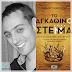 Θεόφιλος Γιαννόπουλος - Προτάσεις βιβλιο-ιστότοπων όπου φιλοξενούν το νέο του βιβλιο ''Το αγκάθινο Στέμμα''