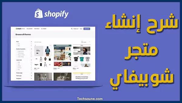 شرح طريقة وكيفية إنشاء متجر على موقع Shopify بالصور