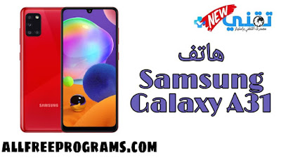 هاتف Samsung Galaxy A31 : أسعار و مواصفات هاتف سامسونج جلاكسيA31