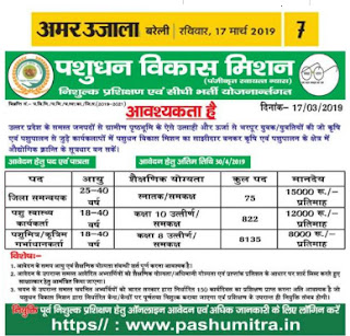 UP Pashumitra Recruitment 2019 9020 Govt Jobs District coordinator, Animal health worker, Artificial inseminator Jobs Online Application Form