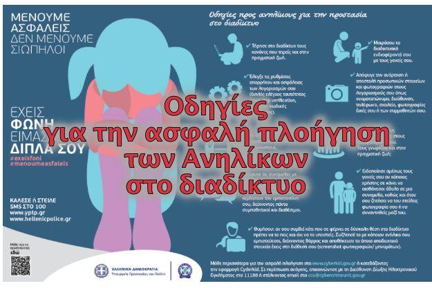 Συμβουλές για ασφαλή πρόσβαση στο διαδίκτυο από την Ελληνική Αστυνομία