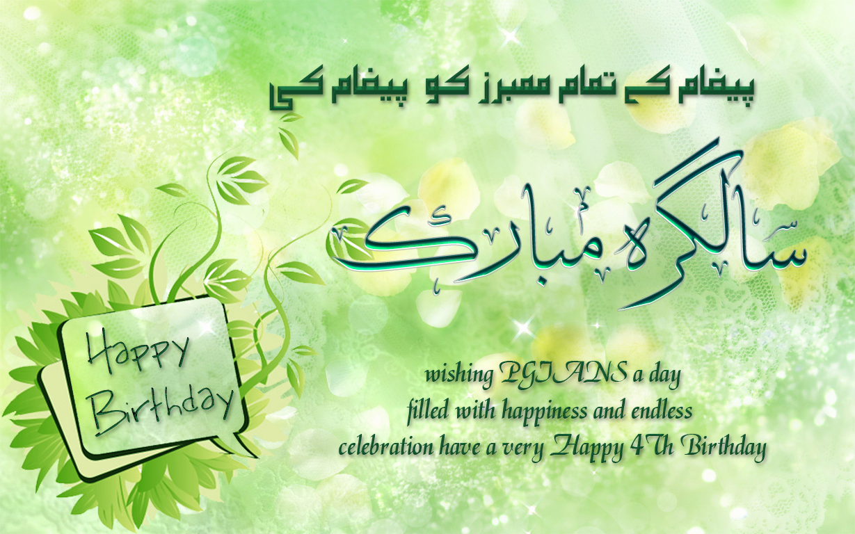 happy birthday in urdu Gallery