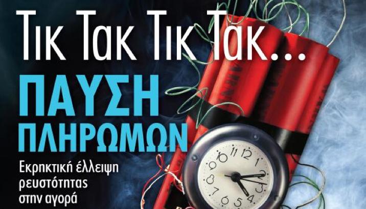 Τικ Τακ Τικ Τακ - ΠΑΥΣΗ ΠΛΗΡΩΜΩΝ