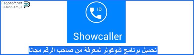 تحميل تطبيق Showcaller للاندرويد وللايفون