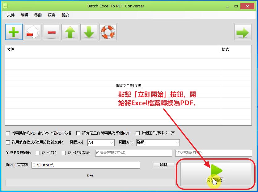 開始將Excel轉換為PDF