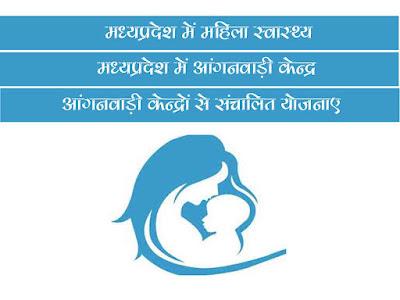 मध्य प्रदेश में महिला स्वास्थ्य  मध्यप्रदेश में आंगनवाड़ी केन्द्र    पूरक पोषण आहार  Women And Child Health in MP