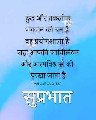 adhyatmik सुविचार  best status new