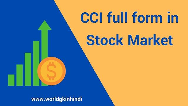 CCI full form in stock market