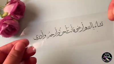 كلام باللغ العربية على لاصق شفاف