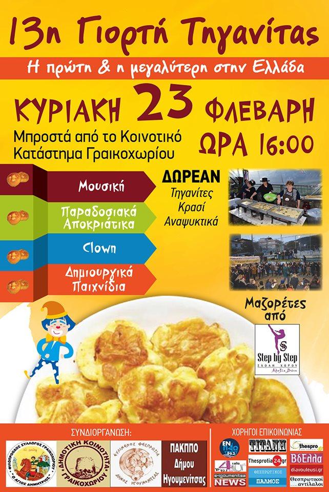13η γιορτή τηγανίτας στο Γραικοχώρι