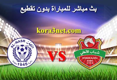 مباراة شباب الاهلى دبى والنصر بث مباشر