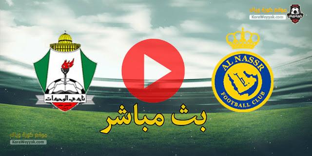 نتيجة مباراة النصر والوحدات اليوم 26 ابريل 2021 دوري أبطال آسيا