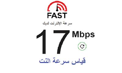 Internet speed measurement program