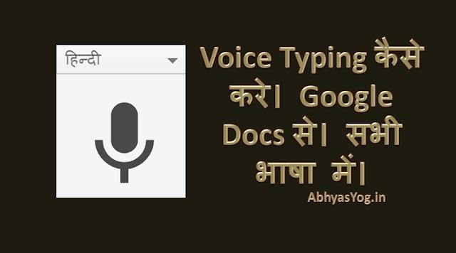 अपनी वौइस् से टाइपिंग करें। गूगल डॉक्स से। सभी भाषा में।