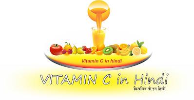 विटामिन सी की आवश्यकता और कमी in hindi, Vitamin C  need & deficiency in hindi, विटामिन सी शरीर की रासायनिक क्रियाओं में यौगिकों का निर्माण in hindi, और उन्हें सहयोग करता है in hindi, शरीर में विटामिन सी कई तरह in hindi, की रासायनिक क्रियाओं में सहायक होता है in hindi, विटामिन सी को एस्कॉर्बिक एसिड के नाम से भी जाना जाता है in hindi, यह शरीर की कार्य-प्रणाली को सही तरह से चलाने के लिए in hindi, अति आवश्यक पोषक तत्वों में से एक है in hindi, तंत्रिकाओं तक संदेश पहुंचाना in hindi, या कोशिकाओं तक ऊर्जा प्रवाहित करना in hindi, विटामिन सी रोग प्रतिरोधक क्षमता बढ़ाता है in hindi, विटामिन सी कोलेस्ट्रॉल को भी नियंत्रित करता है in hindi, लौह तत्वों को भी विटामिन सी के माध्यम से ही आधार मिलता है in hindi, यह एंटीऑक्सीडेंट के रूप में भी कार्य करता है in hindi, यह शरीर की कोशिकाओं को बांध के रखता है in hindi, इससे शरीर के विभिन्न अंग को आकार बनाने में मदद मिलती है in hindi, यह शरीर की रक्त वाहिकाओं को मजबूत बनाने में सहायक होता है in hindi, इसके सेवन से सर्दी, खांसी व अन्य तरह के इन्फेक्शन होने का खतरा कम हो जाता है in hindi, यह कई तरह के कैंसर से भी बचाव करता है in hindi, और हर तरह से स्वस्थ बनाए रखता है in hindi, एंटी-ऑक्सीडेंट्स का मुख्य कार्य इम्यून सिस्टम बूस्ट करना यानी रोग प्रतिरोधक क्षमता बढ़ाना होता है in hindi, एंटी-ऑक्सीडेंट्स मुक्त मूलकों से शरीर की रक्षा करने के लिए भी उपयोगी होते हैं in hindi, हड्डियों को मजबूत बनाने in hindi, कोलेजन का निर्माण करने in hindi, कैंसर से रक्षा करने और आयरन के संश्लेषण के लिए विटामिन सी उपयोगी होता है in hindi,  विटामिन सी विभिन्न खाद्य पदार्थों से प्राप्त करना होता है in hindi, शरीर इसका स्वयं निर्माण नही करता in hindi, यह फलों और सब्जियों से प्राप्त होता है in hindi, लाल मिर्च in hindi, संतरा in hindi, अनानास in hindi, टमाटर in hindi, स्ट्रॉबेरी और आलू आदि in hindi, यह घुलनशील तत्व होते है in hindi, इसलिए कच्चे फल और सब्जियाँ in hindi, इसके सबसे बड़े स्रोत है in hindi, महिलाओं को 75 मिग्रा और पुरुषों को 90 मिग्रा विटामिन सी की आवश्यकता रोजाना होती है in hindi,  अत्यधिक विटामिन सी भी हानिकारक हो सकता है in hindi, किसी भी स्थिति में एक