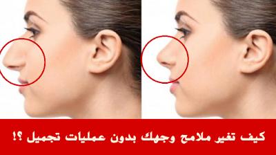 كيف تغير ملامح وجهك بدون عمليات التجميل ؟!