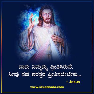 Jesus Quotes in Kannada
