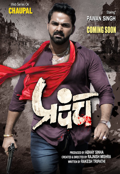 Prapanch Bhojpuri Web Series on OTT platform Chaupal - Here is the Chaupal Prapanch wiki, Full Star-Cast and crew, Release Date, Promos, story, Character, Photos, Title Song.