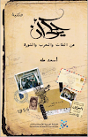 كتاب يحكى أن: عن الذات والحرب والثورة