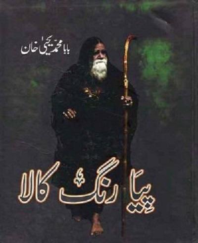 piya-rang-kala-urdu-novel-download