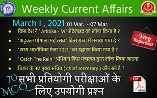 Weekly Current Affairs ( March I , 2021 )