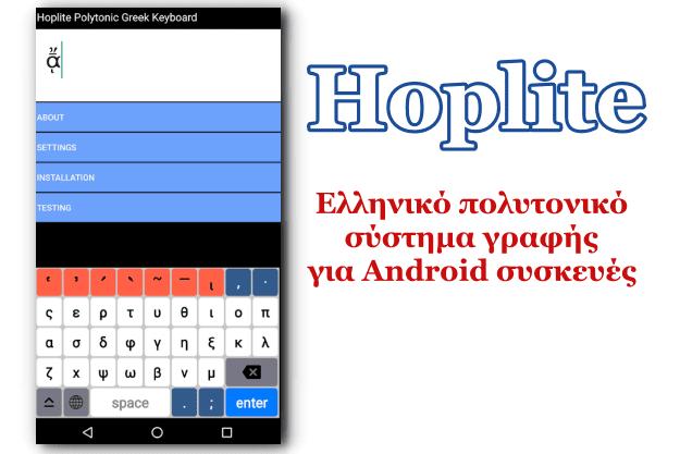 Hoplite Polytonic Greek Keyboard - Γράψε με Ελληνικά πολυτoνικά στο Android κινητό σου