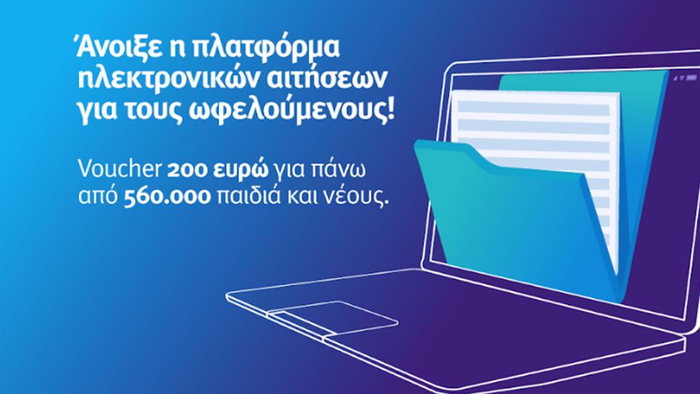 Voucher 200 ευρώ για laptop - tablet: Τι να προσέξετε