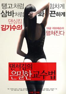 Dancer kim (2013)