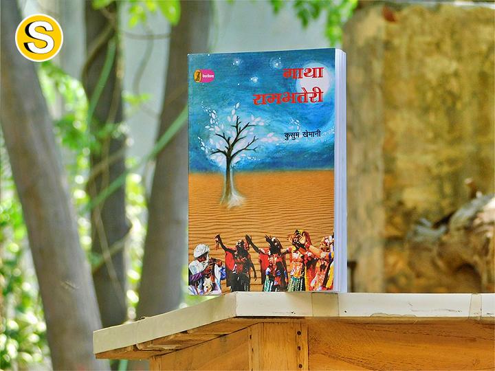 gatha-rambhateri-kusum-khemani-book
