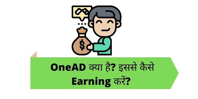 OneAD क्या है? इससे कैसे Earning करें?